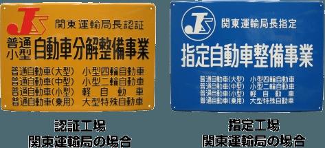民間車検場標識