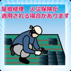 屋根修理に火災保険が適用される場合があります。
