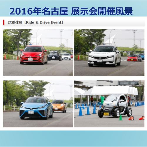 人と車のテクノロジー展2016名古屋