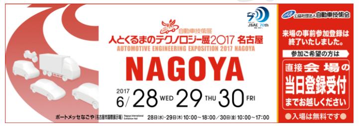 人とくるまのテクノロジー展 2017 名古屋
