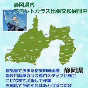 静岡県内フロントガラス出張交換サービス好評対応中