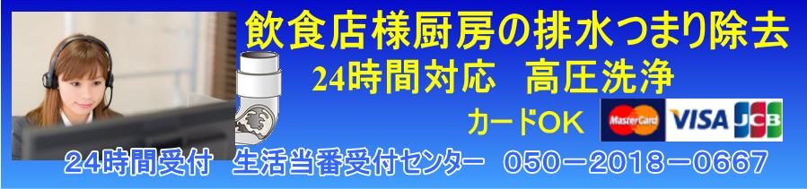 東京都 厨房排水つまり 高圧洗浄24時間対応