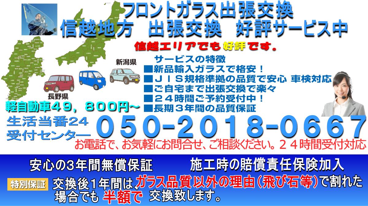 長野 新潟 車フロントガラス交換出張サービス展開中