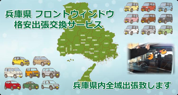 兵庫県内フロントガラス出張交換エリア 兵庫県庁緯度34.692110経度135.184193