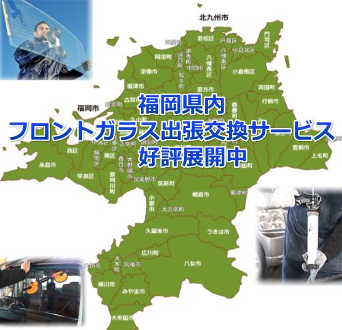 福岡県 車フロントガラス出張交換対応エリア