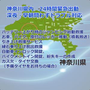 神奈川県ロードサービス出張エリア