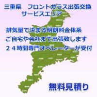 三重県 フロントガラス交換サービス 出張対応エリア