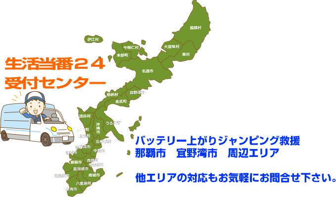 沖縄県内 那覇市 宜野湾市 周辺 バッテリー上がりジャンピング救援します。