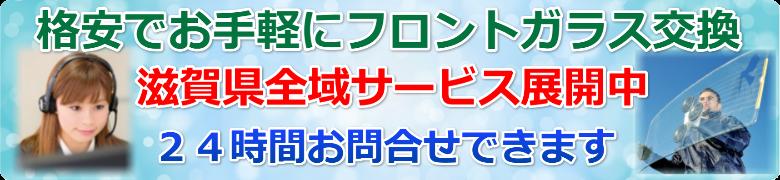 滋賀県 フロントガラス交換サービス24時間受付