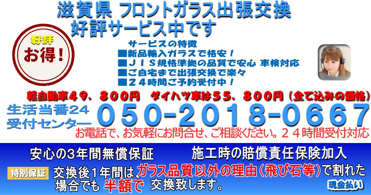 滋賀県 自動車フロントガラス 格安交換サービス