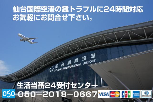 仙台国際空港の鍵トラブルに365日24時間対応