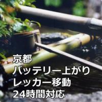 京都バッテリー上がり レッカー移動対応 観光客の皆様もご利用できます。