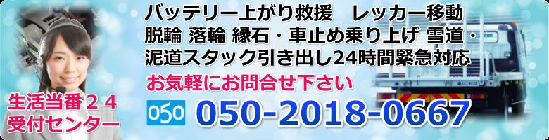 京都市 宇治市をはじめ京都府でバッテリー上がり レッカー移動に24時間対応の業者をお探しならお気軽にお問合せ下さい。