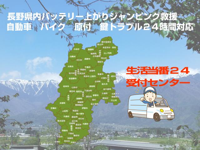 長野県内出張エリア