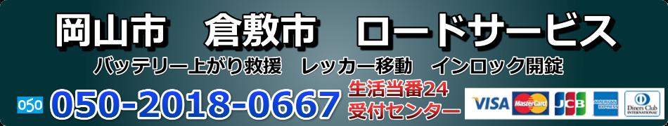 岡山市 倉敷市 ロードサービス24時間対応