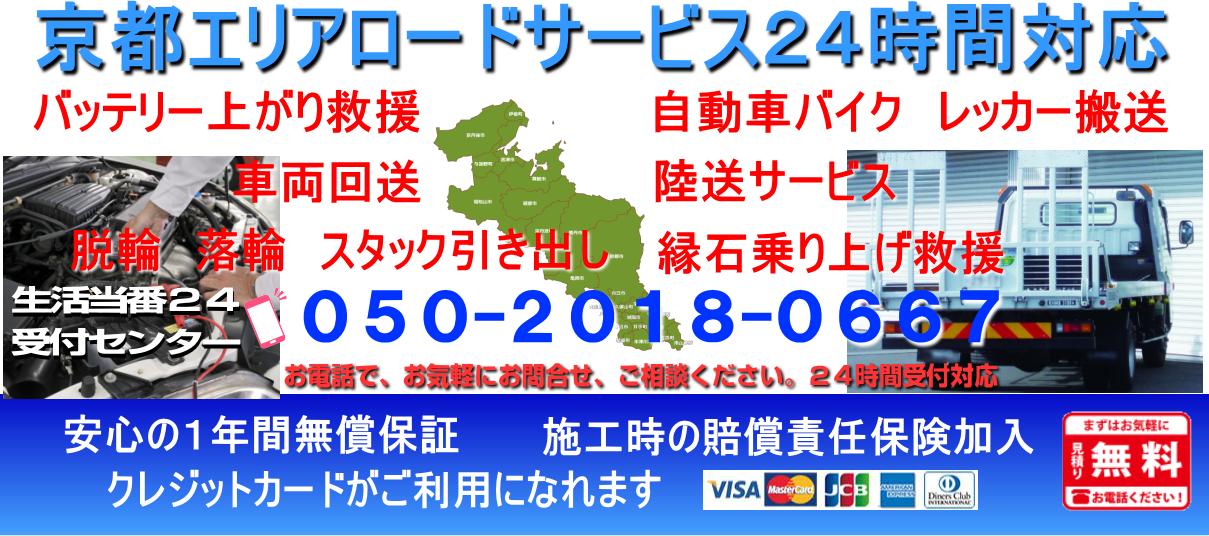 京都 バッテリー上がり救援 レッカー移動要請 24時間対応業者