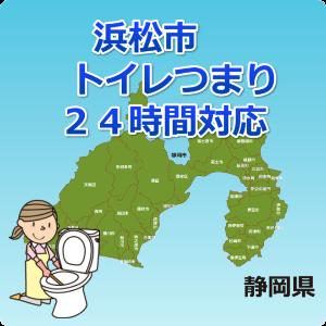 浜松市トイレつまり24時間対応