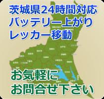 茨城県 バッテリー上がり レッカー移動24時間対応