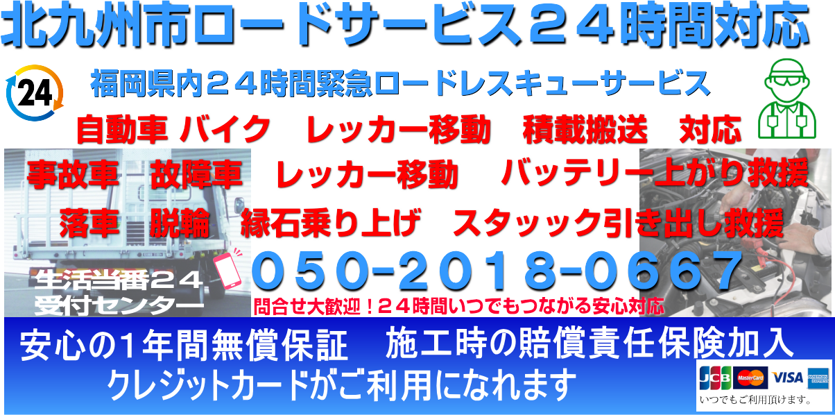 北九州市 バッテリー上がり レッカー移動ロードレスキュー24時間対応