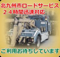 北九州市 ロードサービスレスキューサービス24時間緊急対応