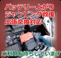 北九州市 バッテリー上がりジャンピング救援 故障車 事故車レッカー移動24時間出動