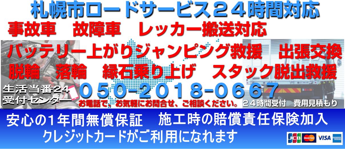 札幌市 バッテリー上がり レッカー移動 24時間対応