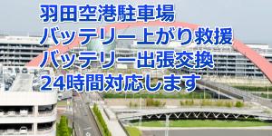 羽田空港駐車場 バッテリー上がり救援 バッテリー出張交換24時間対応