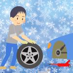 冬用タイヤへの交換