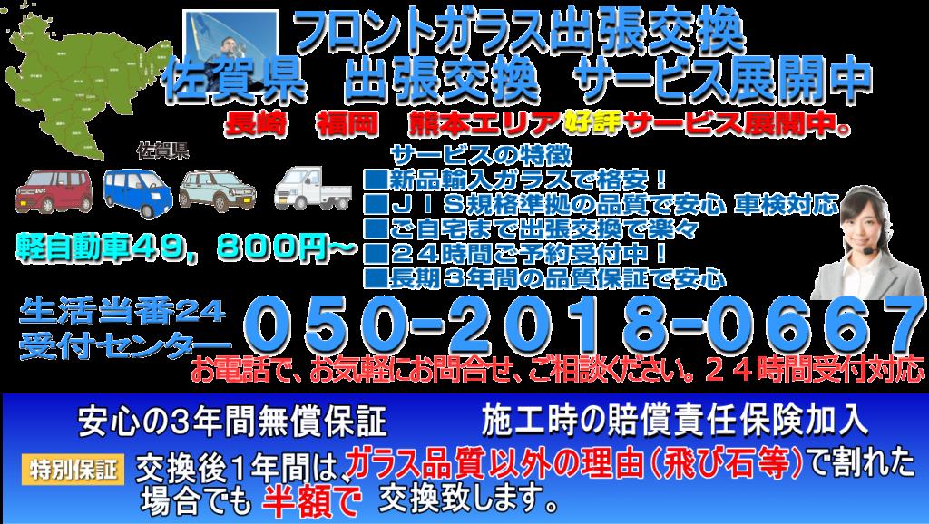 佐賀県 車フロントガラス格安出張サービス展開中