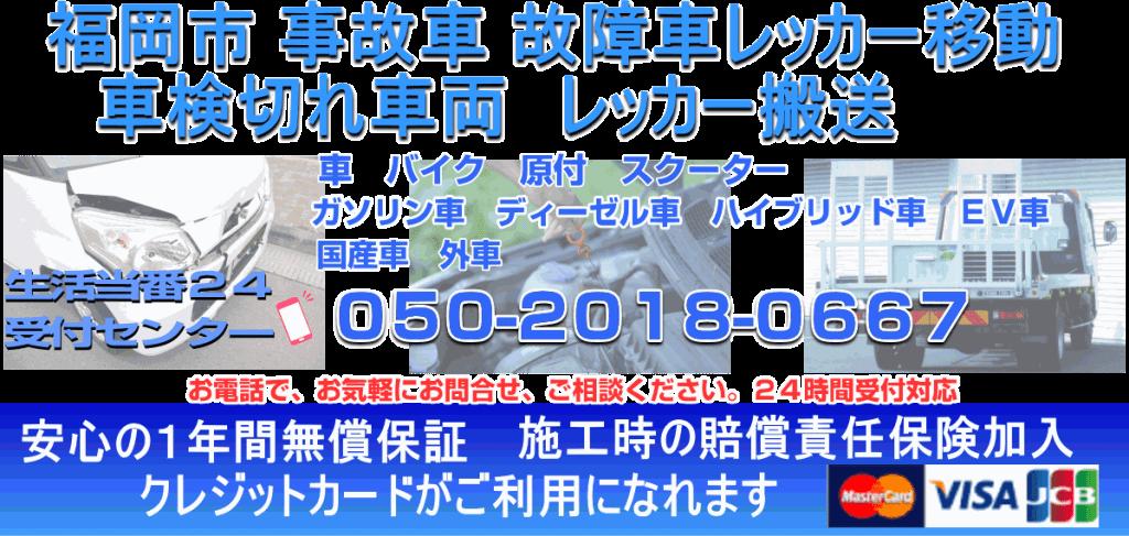 福岡市 事故車 故障車 レッカー移動 24時間対応