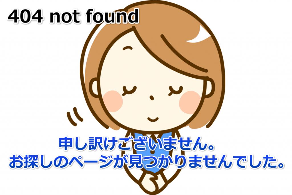 お探しのページは見つかりませんでした。
