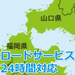 下関市ロードサービス