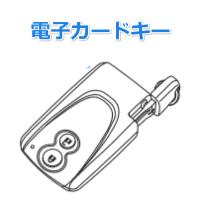 ピクシスジョイ電子カードキー