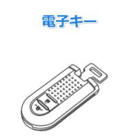ピクシスエポック メガ電子キー