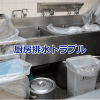 厨房排水トラブル