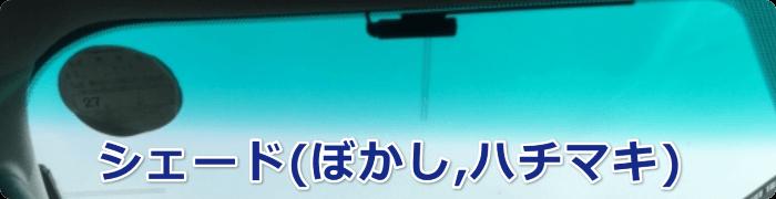 シェード部(別名 ぼかし ハチマキ)