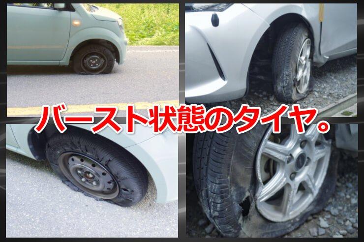 バースト状態のタイヤ (1)