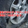 タイヤバーストの危険性