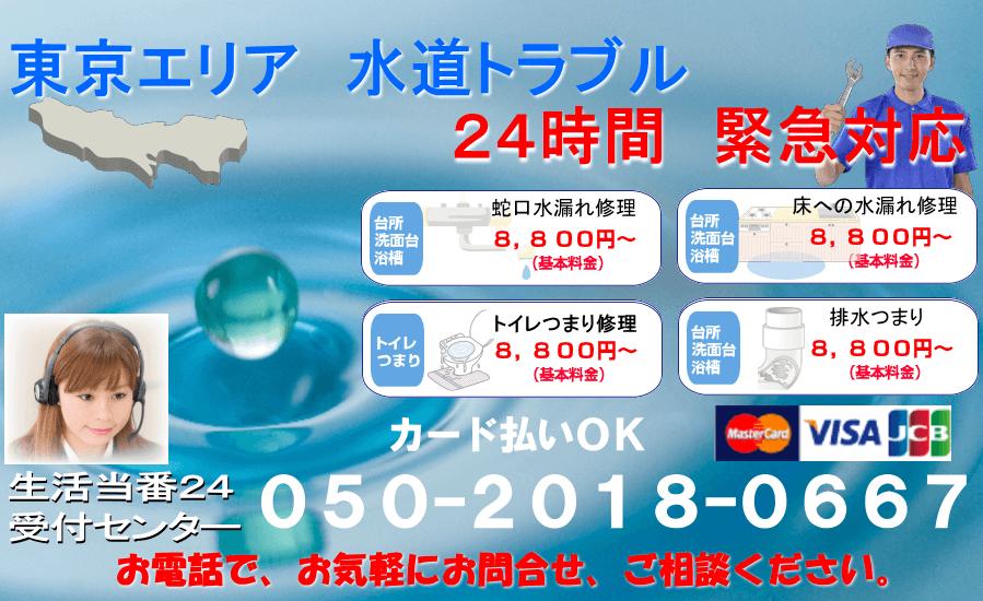 東京 水漏れ トイレつまり 蛇口交換 厨房排水つまり除去 24時間対応