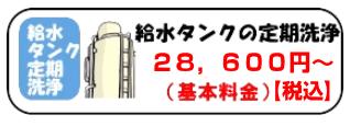 沖縄県 給水タンク修理洗浄に対応